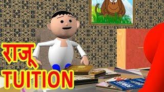 RAJU KA TUITION_MSG TOONS FUNNY COMEDY ANIMATED VIDEO