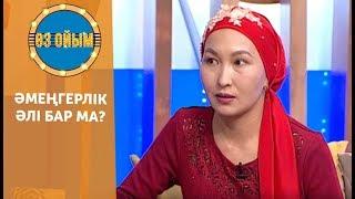 Әмеңгерлік әлі бар ма? — 3 маусым 10 шығарылым (3 сезон 10 выпуск) ток-шоу «Өз ойым»