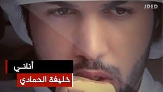 تحميل و مشاهدة خليفة الحمادي - أناني ( النسخة الأصلية)  2015 MP3