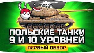 СССР НЕ НУЖЕН? ● Новые Польские Тяжи 9 и 10 Уровня ● Обзор