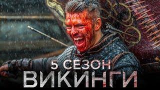 Викинги 5 сезон [Обзор] / [Трейлер 2 на русском]