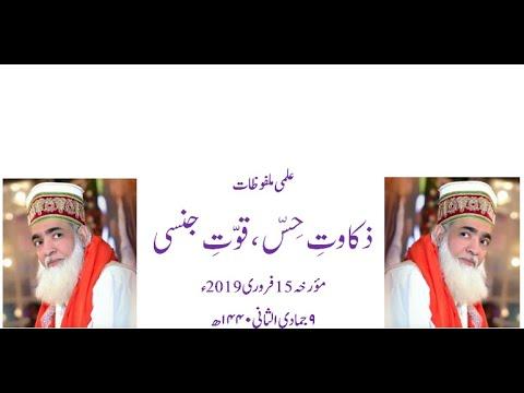 Zakawat-e-Hiss Aur Quwwat-e-Baah  (ذکاوتِ حِس اور قوتِ باہ)