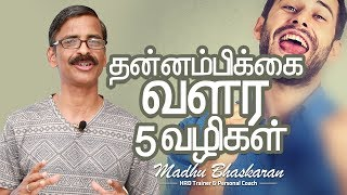 How to Increase the self confidence? Tamil motivational video- Madhu Bhaskaran
