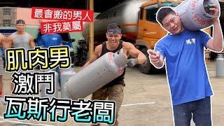 [Muscle Guys vs Gas Retailer] LPG Barrel Carrying Challenge! | Muscle Guy TW | 2019ep33
