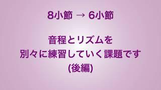 彩城先生の新曲レッスン〜音程&リズム9-5後編〜のサムネイル