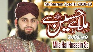 Hafiz Ahmed Raza Qadri   New Manqabat Imam Hussain 2018   Mila Hai Hussain (R.A) Se   Muharram #1440