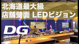 【導入事例】北海道最大級 JAPANESE BUFFET DINING 伝 / LED導入事例