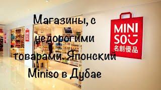VLOG: Недорогие магазины в Дубае/Магазин Miniso Al Ghurair Center
