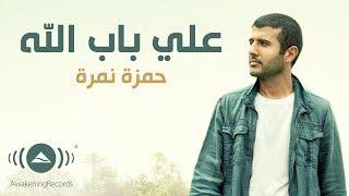 Hamza Namira - Ala Bab Allah | حمزة نمرة - على باب الله (Lyrics)