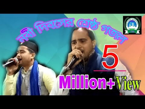 Md Abul Kalam & Hujaifa Duet Bangla Gojol 2019