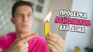 Проверка Лайфхаков для Дома + конкурс - лайфхак вонь и огонь -