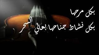 تحميل اغاني مجانا حن وانه احن ياس خضر مع الكلمات - yas khidher hin wana ahin