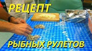 Рецепт приготовления рыбных рулетов /  Recipe of fish rolls