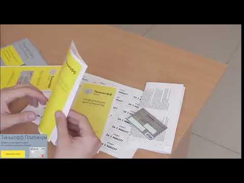 Как оформить кредитную карту тинькофф банка! Реальный пример по шагам