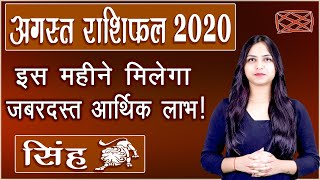 Singh rashifal August 2020 | सिंह मासिक राशिफल अगस्त 2020 | Monthly Predictions | Leo horoscope - Download this Video in MP3, M4A, WEBM, MP4, 3GP