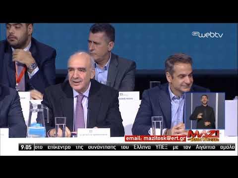 Τίτλοι Ειδήσεων στις 09:00 | 01/12/2019 | ΕΡΤ