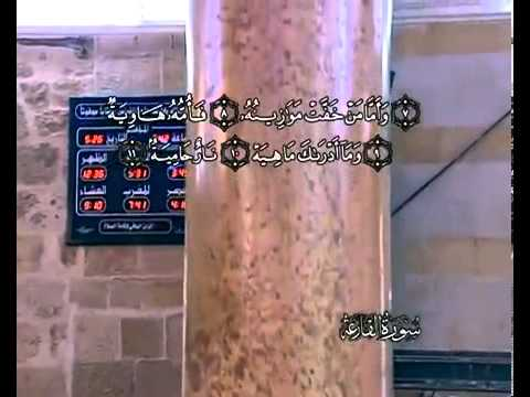 सुरा सूरतुल क़ारिआ<br>(सूरतुल क़ारिआ) - शेख़ / अली अल-हुज़ैफ़ी -