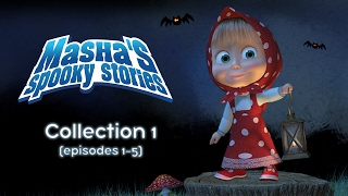 Masha's Spooky Stories - English Episodes Compilation 2017! (Episodes 1-5)