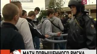 Зачем приезжали в Петербург фанаты