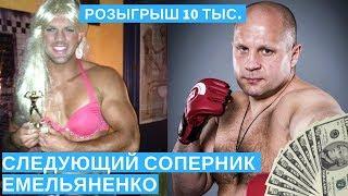 Райан Бейдер - Следующий соперник Емельяненко в Bellator