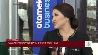 Айдархан Құсайыновпен сұхбат | Live stream
