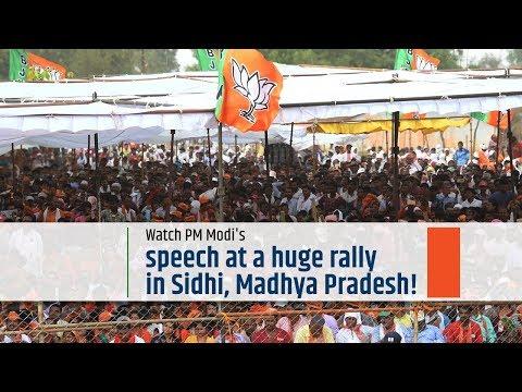 PM Modi addresses Public Meeting at Sidhi, Madhya Pradesh