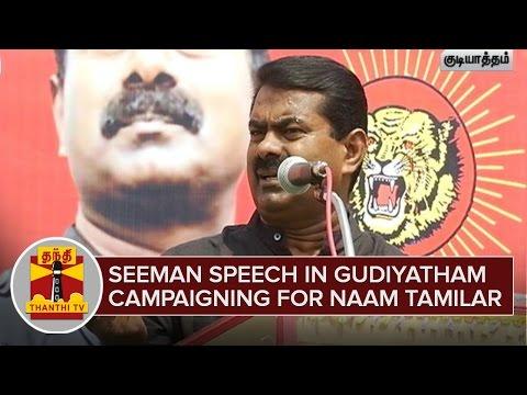 Seeman-Speech-in-Gudiyatham-campaigning-for-Naam-Tamilar-Katchi-Thanthi-TV