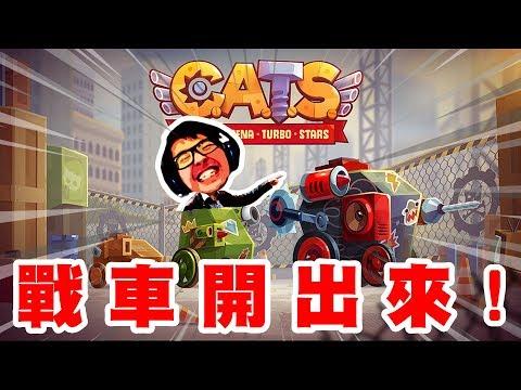 【DinTer】CATS終極戰車開出來!堆進器賣鬧喔!