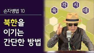 2018.5.10 손자병법10 - 북한을 이기는 간단한 방법