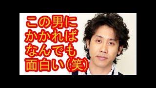 大泉洋とTEAM NACS「シゲがナックスメンバーを斬る!」(笑)