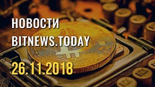 Новости Bitnews.Today 26.11.2018