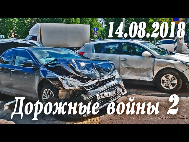 Обзор аварий. Дорожные войны 2 за 14.08.2018