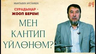 Мыктыбек АРСТАНБЕК. #4
