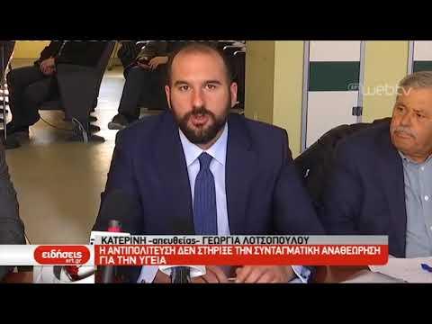 Στην Κατερίνη ο κυβερν. εκπρόσωπος Δημ. Τζανακόπουλος | 22/02/2019 | ΕΡΤ