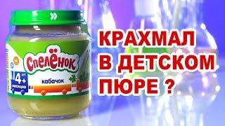 """видео обзор: Росконтроль нашел крахмал в кабачковом пюре """"Спеленок"""""""
