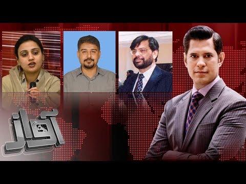 Khawaja Izhar Pe Hamla | Awaz | SAMAA TV | 05 Sep 2017| SAMAA TV |