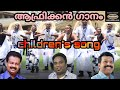 AFRICAN SONG - G.V. HARI , D.K. ANAND , RAJESH VIJAY.ആഫ്രിക്കൻ ഗാനം - ജി .വി.ഹരി,ഡി .കെ .ആനന്ദ്.