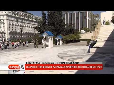 Εκδηλώσεις για την απελευθέρωση της Αθήνας | 12/10/2019 | ΕΡΤ