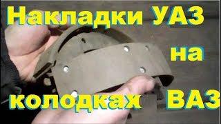 Наклепал  тормозные накладки УАЗ на колодки ВАЗ классика.