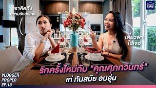 รีวิว-เยี่ยมชม ศุภาลัย วิลล์ รังสิต-คลองหลวง-คลอง 2 (Supalai Ville Rangsit-Klongluang-Klong 2)