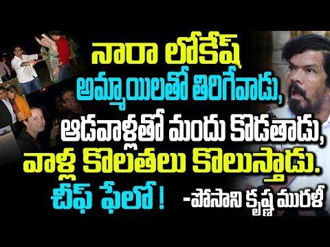 Nara Lokesh Is A Womanizer | Latest Celebrity News | Telugu Boxoffice
