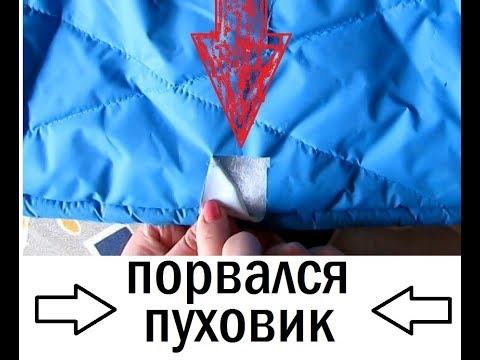 Как заделать дырку на куртке без шитья просто быстро дешево