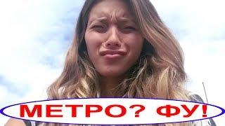 """Регину Тодаренко """"СВЕЛИ С УМА"""" Люди в  МЕТРО!"""