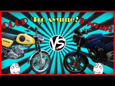 Что Лучше КИТАЙСКИЕ Или СОВЕТСКИЕ Мотоциклы?