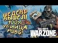 Видеообзор Call of Duty: Warzone от SHIMOROSHOW
