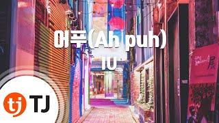 [TJ노래방] 어푸(Ah puh) - IU / TJ Karaoke