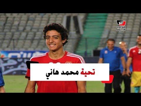 محمد هاني يتجه لتحية الجمهور عقب رفعهم صوره في مدرجات برج العرب