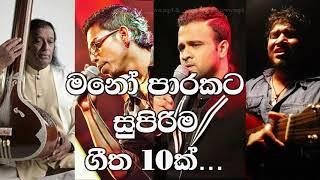 Top 10 Sinhala Songs (Acoustic) | මනෝ පාරකට සුපිරිම ගීත 10ක්
