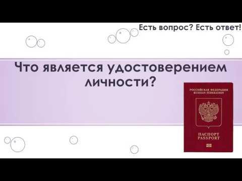 Что является удостоверением личности? [180]