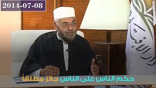 الشيخ غيث الفاخري | لا تُقلّد شيخك في التجريح